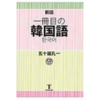 五十嵐孔一/一冊目の韓国語 新版