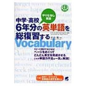 平山篤/中学・高校6年分の英単語を総復習する やりなおし英語