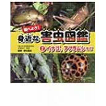 工藤美也子/調べよう!身近な害虫図鑑 2