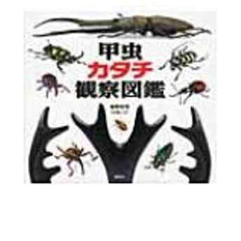 海野和男/甲虫のカタチ観察図鑑