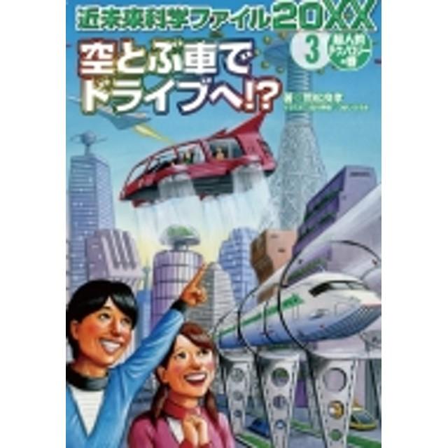 荒舩良孝/空とぶ車でドライブへ!超人的テクノロジーの巻 近未来科学ファイル20xx