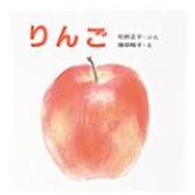 松野正子/りんご