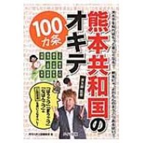 月刊九州王国編集部/熊本共和国のオキテ100カ条
