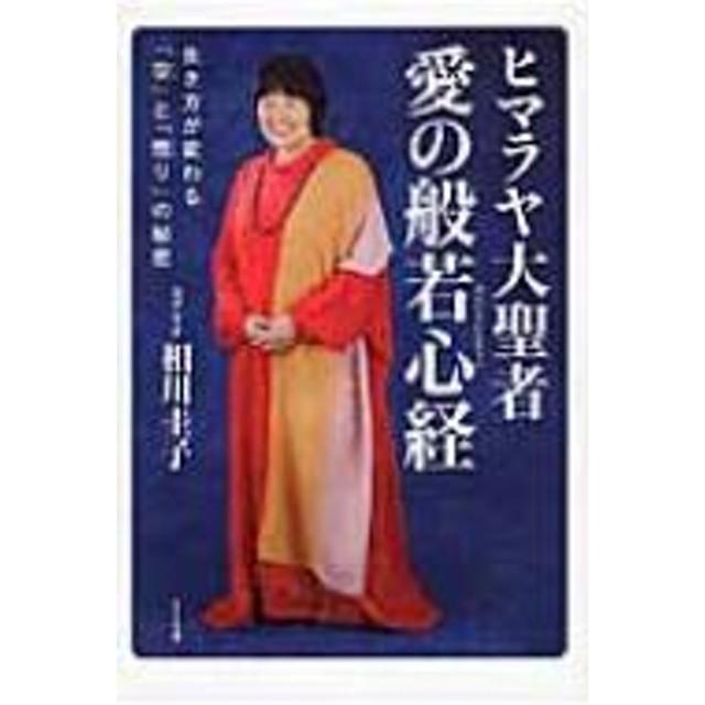 ヨグマタ相川佳子/ヒマラヤ大聖者 愛の般若心経 生き方が変わる「空」と「悟り」の秘密