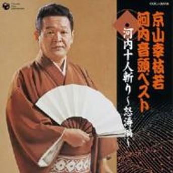 京山幸枝若/河内音頭: 河内十人斬-怒涛編(上)(下)