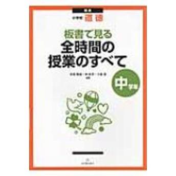 永田繁雄/板書で見る全時間の授業のすべて 中学年 新版