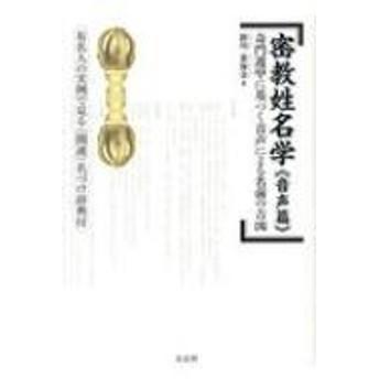 掛川東海金/密教姓名学 音声篇 奇門遁甲に基づく音声による名前の吉凶 有名人の実例