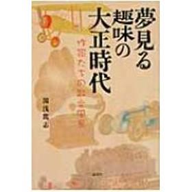 湯浅篤志/夢見る趣味の大正時代 作家たちの散文風景