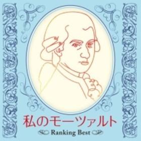モーツァルト(1756-1791)/私のモーツァルト Ranking Best