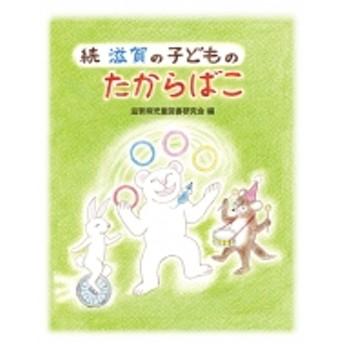 滋賀県児童図書研究会/続滋賀の子どものたからばこ
