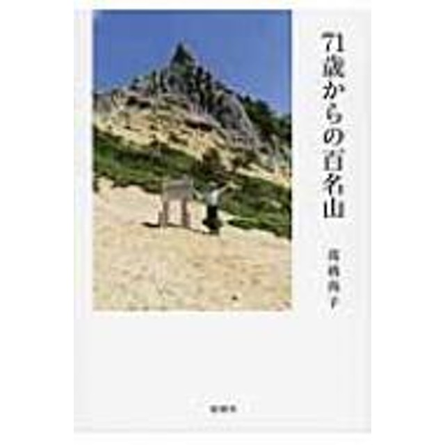 高橋尚子/71歳からの百名山