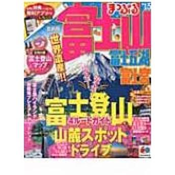 Books2/まっぷる富士山 富士五湖・富士宮 '15 マップルマガジン