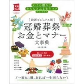 主婦の友社/最新ビジュアル版 冠婚葬祭お金とマナー大事典 実用no.1シリーズ