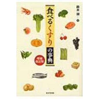 鈴木昶/食べるくすりの事典