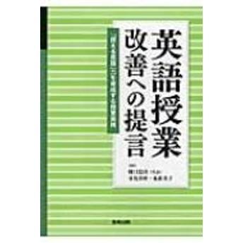 樋口忠彦/英語授業改善への提言