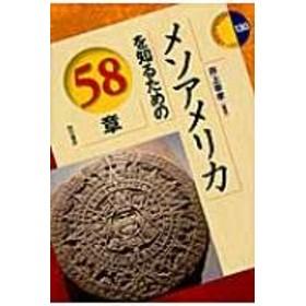 井上幸孝/メソアメリカを知るための58章 エリア・スタディーズ