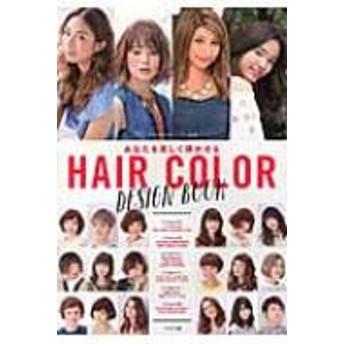 日本ヘアカラー協会/あなたを美しく輝かせる Hair Color Design Book