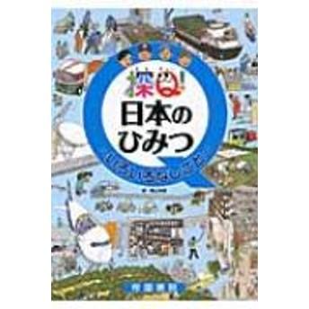 青山邦彦/探q!日本のひみつ いろいろなしごと