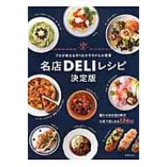 Book/名店deliレシピ 決定版