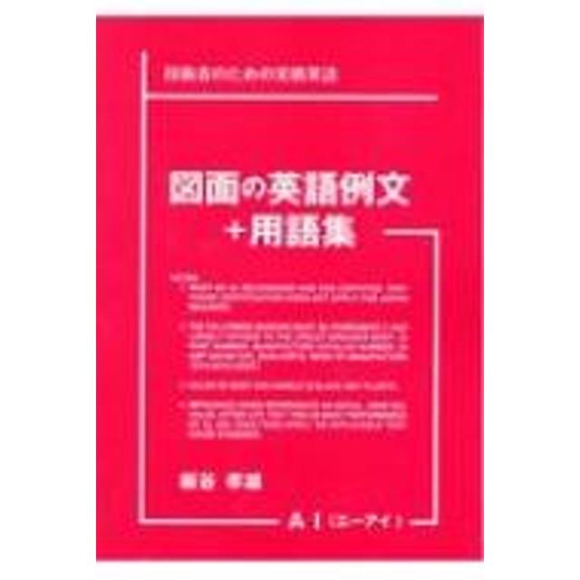 板谷孝雄/図面の英語例文+用語集 技術者のための実務英語 通販 LINE ...