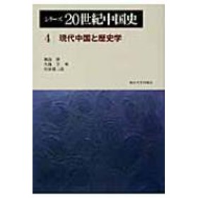 飯島渉/シリ-ズ20世紀中国史 4