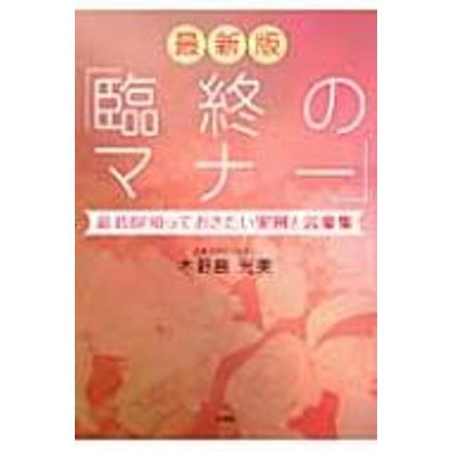 木野島光美/最新版「臨終のマナー」