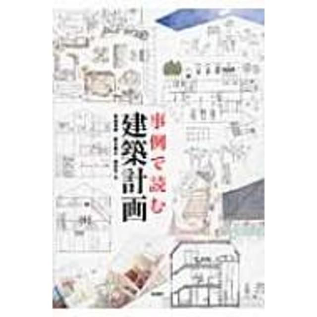 高柳英明/事例で読む建築計画