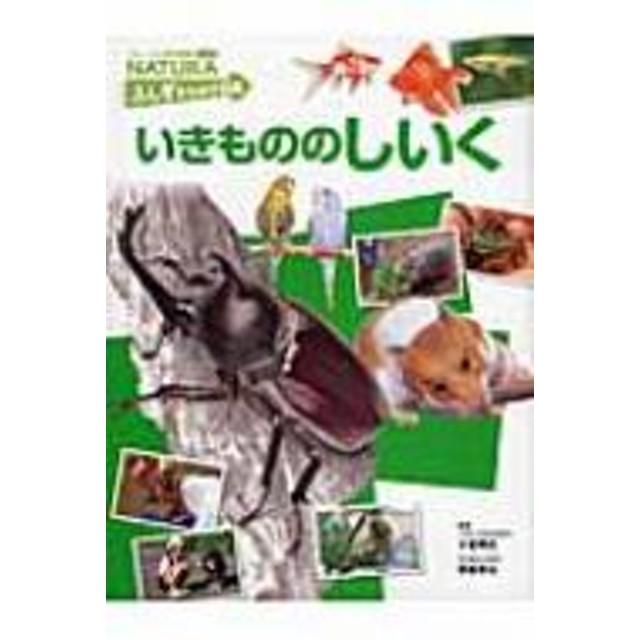 小宮輝之/いきもののしいく フレーベル館の図鑑ナチュラ