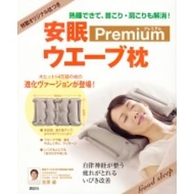 笠原巖/特製オリジナル枕つき安眠ウエーブ枕プレミアム熟睡できて、肩こり、首こりも解消! 講談社の実用book