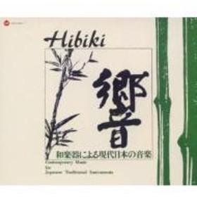 Japanese Composers Classical/復刻 響-和楽器による現代日本の音楽: 邦楽四人の会 日本音楽集団 Etc