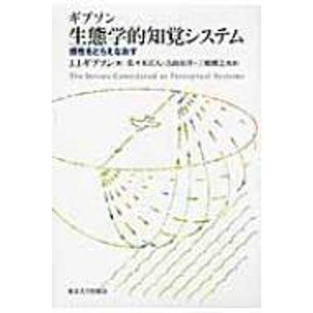 ジェイムズ・ジェローム・ギブソン/生態学的知覚システム 感性をとらえなおす