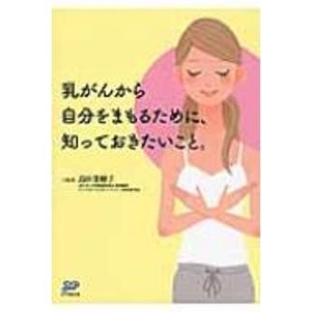 島田菜穂子/乳がんから自分をまもるために、知っておきたいこと。