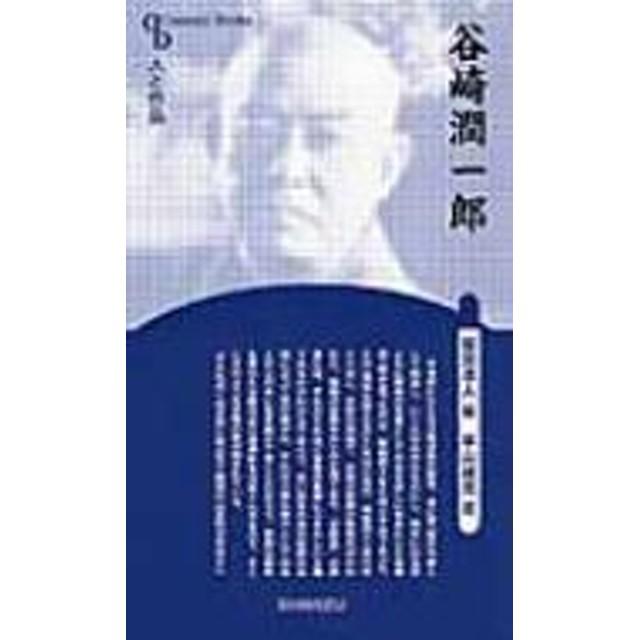 福田清人/谷崎潤一郎 Century Books 新装版