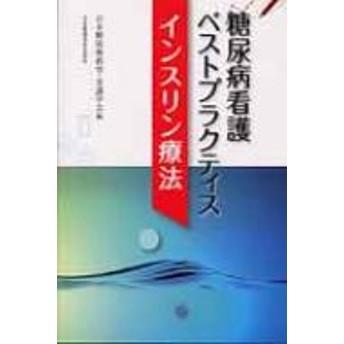 日本糖尿病教育・看護学会/糖尿病看護ベストプラクティスインスリン療