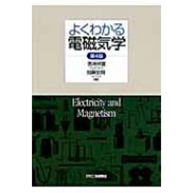 宮崎照宣/よくわかる電磁気学 第4版