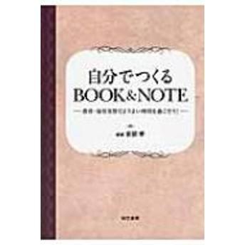 安部孝/自分でつくるbook & Note 教育・保育実習でよりよい時間を過ごそう!