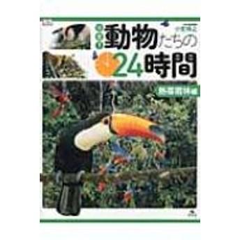 フルール・スター/密着!動物たちの24時間 熱帯雨林編