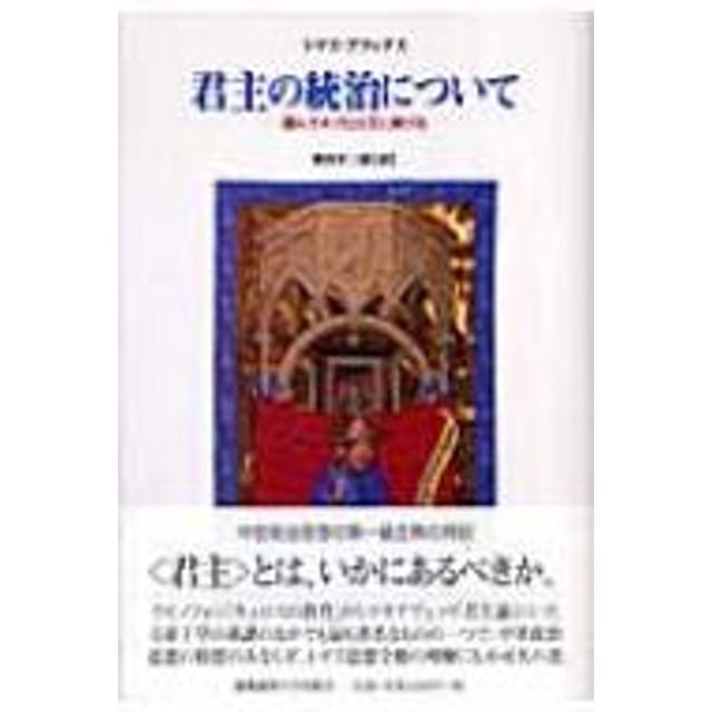 トマス・アクイナス/君主の統治について 謹んでキプロス王に捧げる