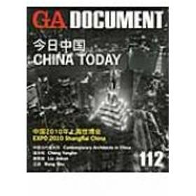 書籍/Gadocument 112 世界の建築
