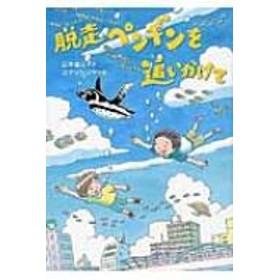 山本省三(児童文学)/脱走ペンギンを追いかけて いのちいきいきシリーズ
