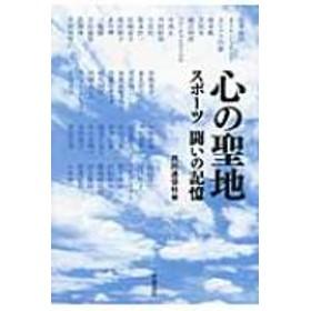 共同通信社編/心の聖地