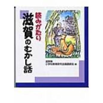 滋賀県小学校教育研究会/読みがたり滋賀のむかし話