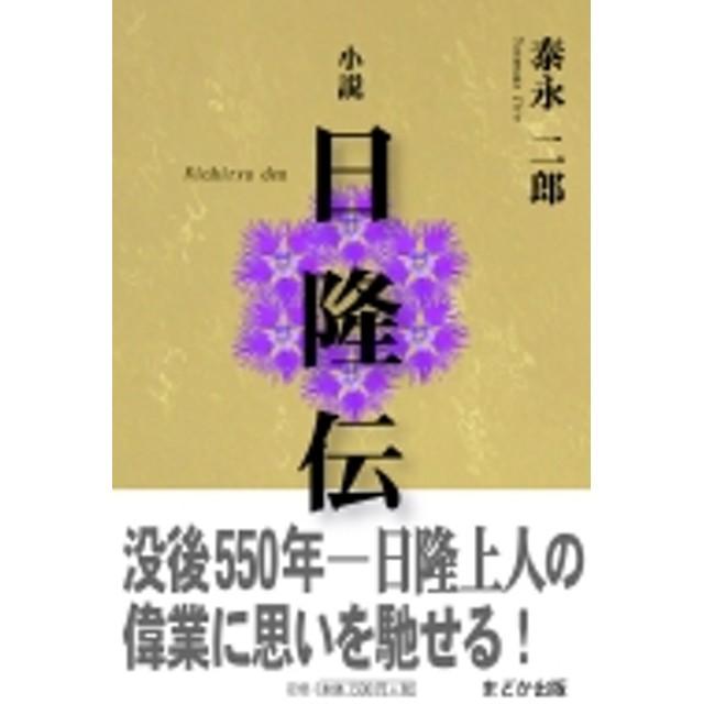 泰永二郎/小説日隆伝