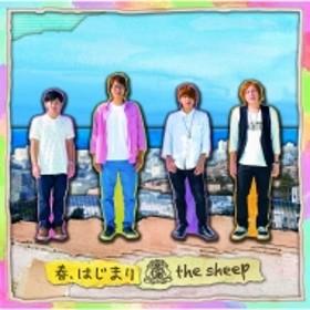 the sheep/春、はじまり