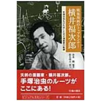 清水勲/戦後漫画のトップランナ-横井福次郎 手塚治虫もひれ伏した天才漫画家の軌跡