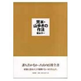 梶谷洋一/完本・山歩きの作法