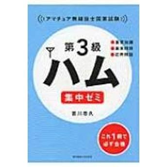 吉川忠久/第3級ハム集中ゼミ