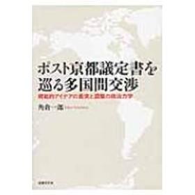 角倉一郎/ポスト京都議定書を巡る多国間交渉 規範的アイデアの衝突と調整の政治力学