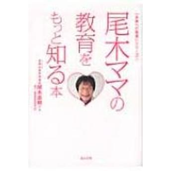 尾木直樹/尾木ママの教育をもっと知る本