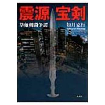 如月克行/震源宝剣 草薙剣闘争譚